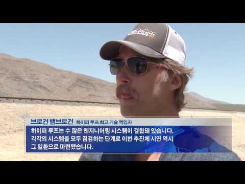 'LA   SF 30분', 하이퍼 루프 현실로 5.12.16  KBS America New