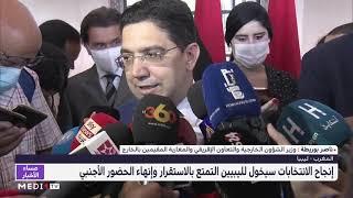 بوريطة : إنجاح الانتخابات سيخول لليبيين التمتع بالاستقرار وإنهاء الحضور الأجنبي