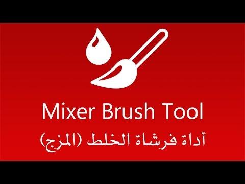 شرح فوتوشوب Photoshop - الدرس 11 - أداة فرشاة الخلط (المزج) Mixer Brush Tool