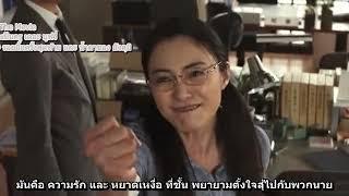 Gokusen THE MOVIE ( END ) ลูกสาวเจ้าพ่อขอเป็นครู เดอะ มูฟวี่ PART 1