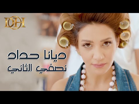 """ديانا حداد تطرح أغنيتها المصورة """"نصفي الثاني"""""""