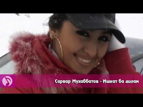 Сарвар Мухаббатов - Ишкат ба дилам (Клипхои Точики 2016)