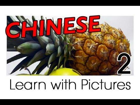Früchte - Chinesisch Vokabeln