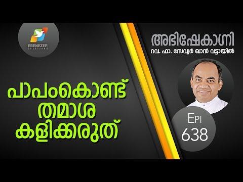 പാപംകൊണ്ട് തമാശ കളിക്കരുത് | Abhishekagni | Episode 638