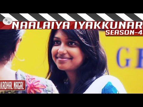 Naalaiya-Iyakkunar--4-Kadhal-nagal-Comedy-Tamil-Short-Film-By-Prasanth