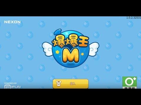 《爆爆王M》手機遊戲玩法與攻略教學!
