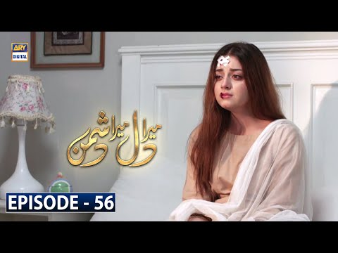 Mera Dil Mera Dushman Episode 56 [Subtitle Eng] - 7th September 2020 - ARY Digital Drama