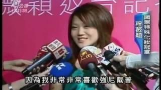 特殊化妝大賽 程薇穎恐怖奪冠 (公視新聞)