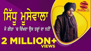 Video Prime Time With Benipal - ਸਿੱਧੂ ਮੂਸੇਵਾਲਾ ਕਿਵੇਂ ਬਣਿਆ STAR (Prime Asia Tv) MP3, 3GP, MP4, WEBM, AVI, FLV November 2017