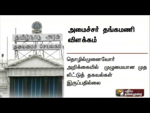 Minister-Thangamani-denies-Karunanidhis-comments-on-investments-in-Tamil-Nadu