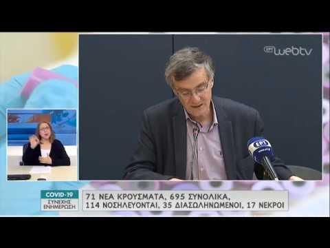 Κορονοϊός: 17 οι νεκροί -71 νέα κρούσματα-Απαραίτητα τα μέτρα περιορισμού κυκλοφορία | 23/3/20 | ΕΡΤ
