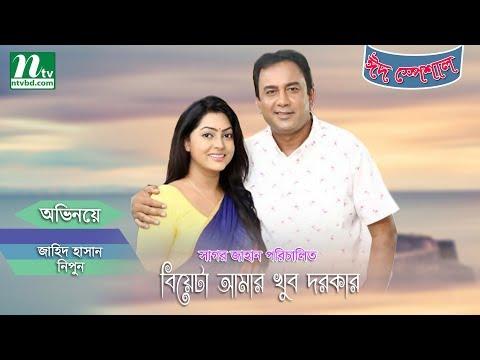 Exclusive Eid Natok 2017:  Biye Ta Amar Khub Dorkar | Jahid Hasan & Nipun |  Directed By Sagar Jahan