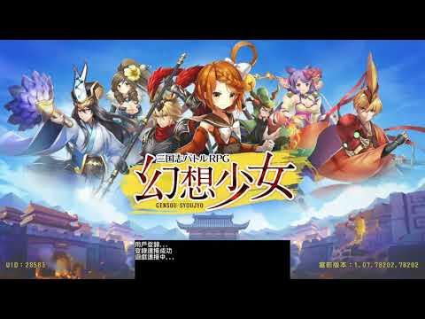 《幻想少女》手機遊戲玩法與攻略教學!