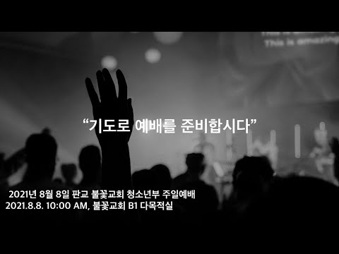 2021년 9월 26일 차세대온라인예배 - 청소년부