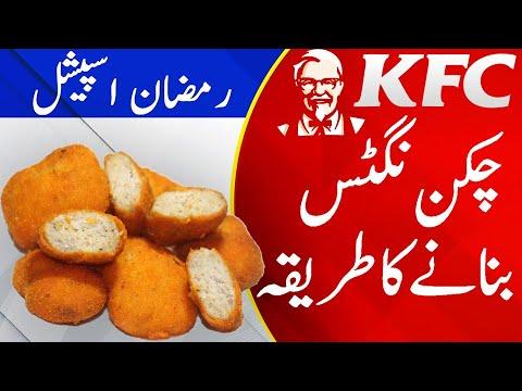 KFC Chicken Nuggets RecipeHomemade Chicken Nuggets recipe b ySHANEKITCHEN|Kids Lunch Box Recipe
