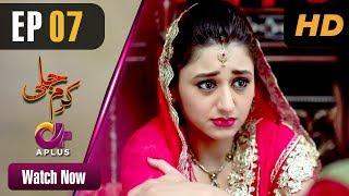 Video Pakistani Drama   Karam Jali - Episode 7   Aplus Dramas   Daniya, Humayun Ashraf MP3, 3GP, MP4, WEBM, AVI, FLV Agustus 2018