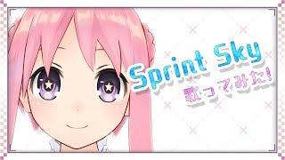【歌ってみた】Sprint Sky/いるはーと【エルセとさめのぽき】