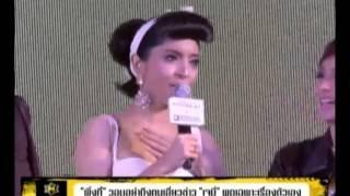 EFM ON TV 9 August 2013 - Thai TV Show