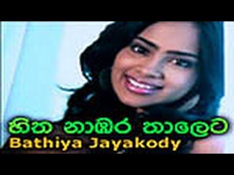 Hitha Nambara Thaleta (Bathiya Jayakody) WWW.LANKACHANNEL.LK