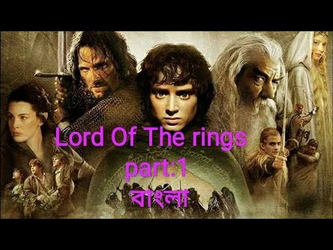 The lord of the Rings The Fellowship Of The Ring movie explain in bangla...