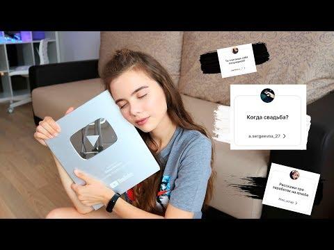 Q&A ❤️ МОЯ КНОПКА 💣 СВАДЬБА, ДЕТИ, СКОЛЬКО Я ЗАРАБАТЫВАЮ (видео)