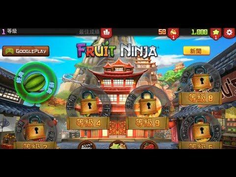 《水果忍者 Fruit Ninja》手機遊戲玩法與攻略教學!