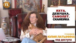 Юлия Латынина | Код Доступа  | 07.12.2019 | LatyninaTV