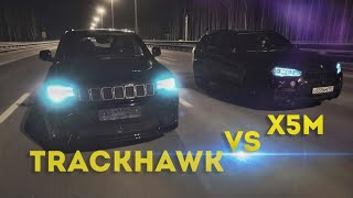 Jeep Trackhawk VS BMW X5M. Dodge Charger — начало!