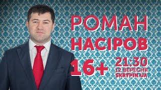 16+ з  Романом Насіровим