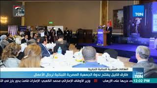 موجز TeN - طارق قابيل يفتتح ندوة الجمعية المصرية اللبنانية لرجال الأعمال