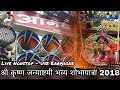 Live श्री कृष्ण जन्माष्टमी 2018(Anand Dhumal Durg) best performance | DjDhumalUnlimited