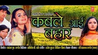 Video KABLE AAYEE BAHAAR - Full Bhojpuri Movie [ Feat.Divya Desai & Karan Anand ] MP3, 3GP, MP4, WEBM, AVI, FLV November 2018
