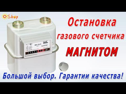 Как счетчик газа остановить магнитом