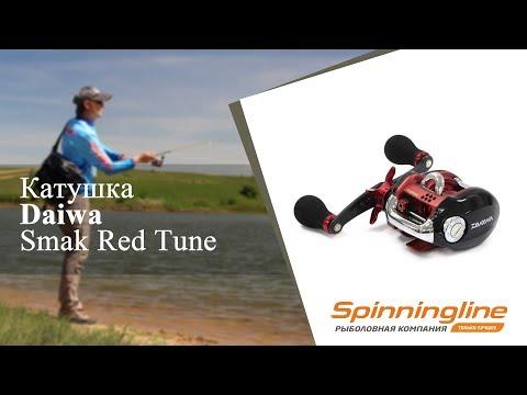 Мультипликаторная катушка Daiwa Smak Red Tune