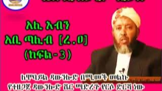 አሊ እብን አቢ ጣሊብ [ረ.ዐ] ክፍል 3 ~ Sheikh Ibrahim Siraj
