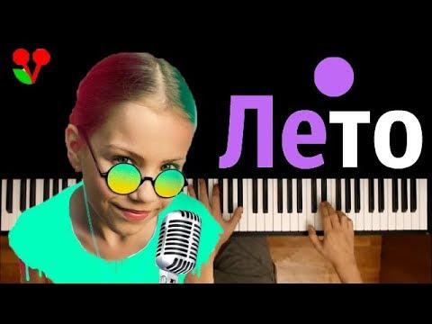 VIKI SHOW - ЛЕТО (Вики Шоу)  ● караоке | PIANO_KARAOKE ● ᴴᴰ + НОТЫ & MIDI #ВикаОцени (видео)