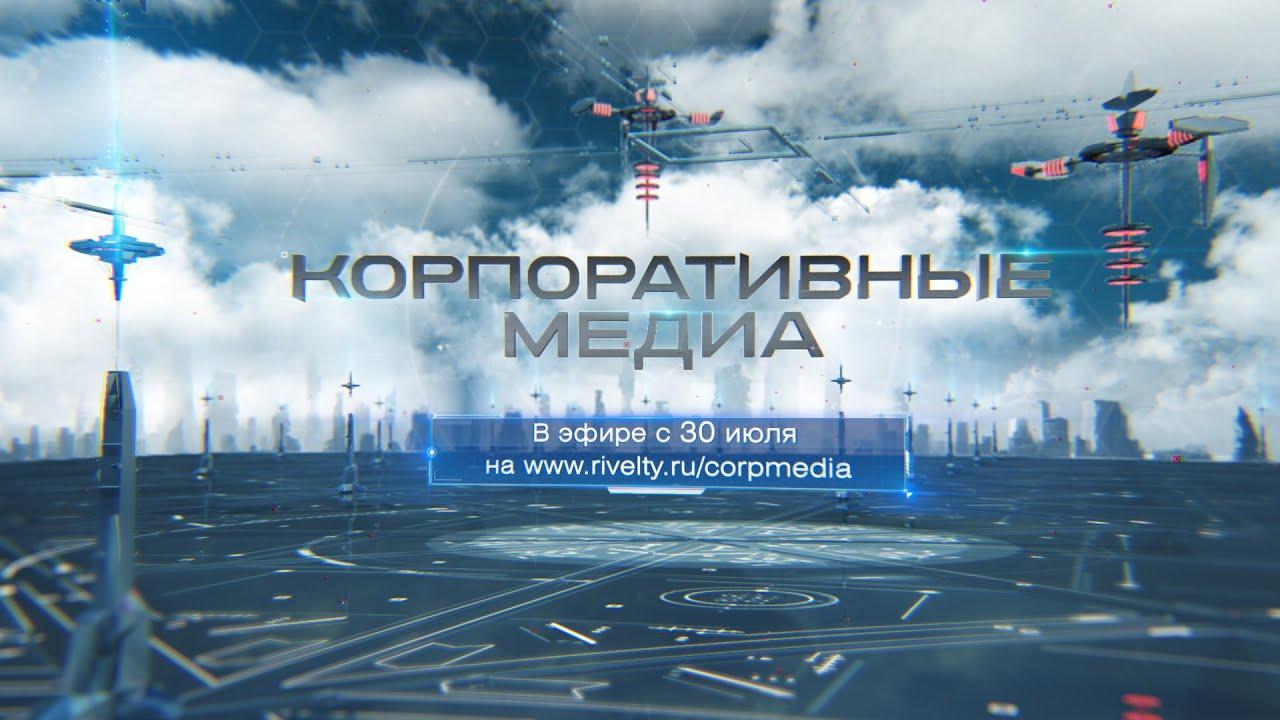 Анонс программы «Корпоративные медиа»
