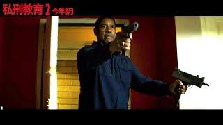 Video 私刑教育2 | HD首版中文電影預告 (The Equalizer 2) MP3, 3GP, MP4, WEBM, AVI, FLV Januari 2019