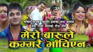 Barule Kammar Bhachiyena by Pashupati Sharma & Maina Reshmi Magar