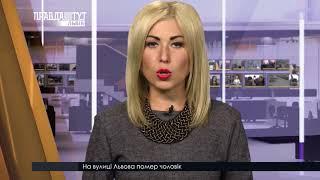 Випуск новин на ПравдаТУТ Львів 22.08.2017