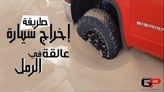 Video طريقة إخراج سيارة عالقة في الرمل Stuck in Sand Guide MP3, 3GP, MP4, WEBM, AVI, FLV September 2018