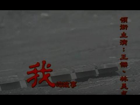 王傑 Dave Wang – 我 Myself (official官方完整版MV)