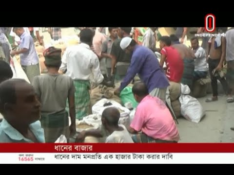 Paddy market (15-05-2019) Courtesy: Independent TV