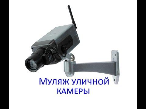 Камера наружного наблюдения своими рукам