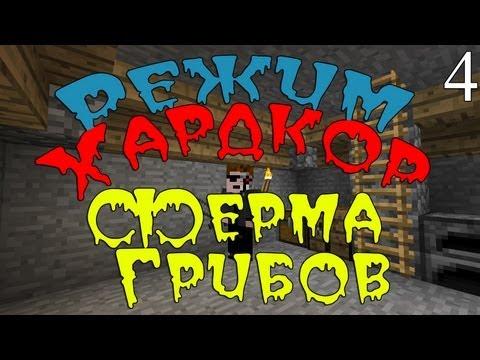 Режим Хардкор - Ферма Грибов #4