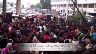 Arab Idol - اجواء جولة البحث في المغرب