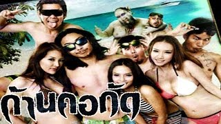 Gancore Gud - Thai movie