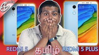 Xiaomi Redmi 5 & 5 Plus பற்றிய அனைத்து விவரங்கள்!