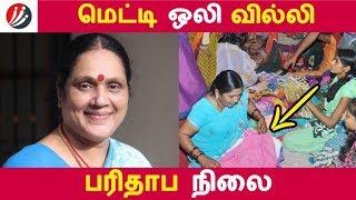Video மெட்டி ஒலி வில்லி பரிதாப நிலை | Tamil Cinema | Kollywood News | Cinema Seithigal MP3, 3GP, MP4, WEBM, AVI, FLV Januari 2018
