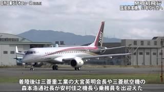 MRJ初飛行/国産旅客機、53年ぶり離陸−納入まで1年半(動画あり)